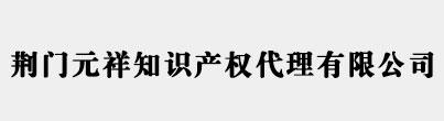荆门商标注册_代理_申请